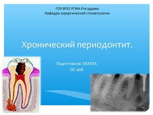 Презентация - Хронический периодонтит