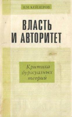 Кейзеров Н.М. Власть и авторитет. Критика буржуазных теорий