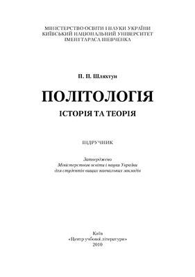 Шляхтун П.П. Політологія: історія та теорія