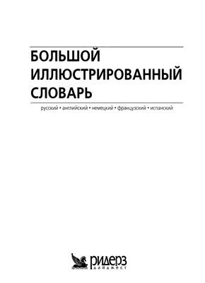 Варнхорн Б. (ред.) Большой иллюстрированный словарь. Русский-английский-немецкий-французский-испанский