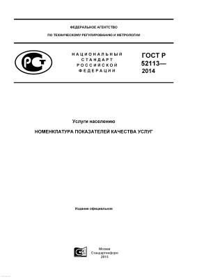 ГОСТ Р 52113-2014 Услуги населению. Номенклатура показателей качества услуг
