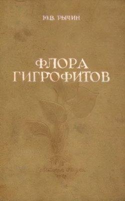 Рычин Ю.В. Флора гигрофитов