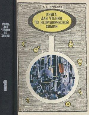 Крицман В.А. (сост.). Книга для чтения по неорганической химии. Часть 1