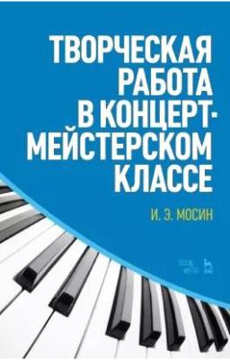 Мосин И.Э. Творческая работа в концертмейстерском классе
