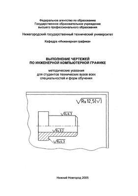 Иудина Т.М., Кирилливых Т.В. Выполнение чертежей по инженерной компьютерной графике