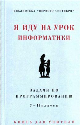 Златопольский Д.М. Я иду на урок информатики: Задачи по программированию. 7-11 классы: Книга для учителя