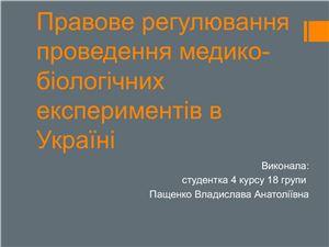 Правове регулювання проведення медико-біологічних експериментів в Україні