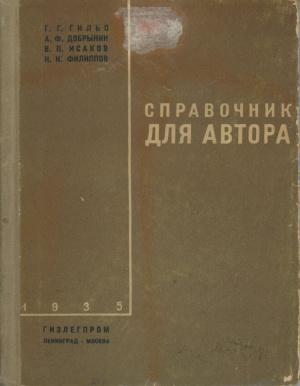 Гильо Г.Г., Добрынин А.Ф., Исаков В.П., Филиппов Н.Н. Справочник для автора