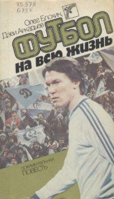 Блохин О.В, Аркадьев Д.А. Футбол на всю жизнь