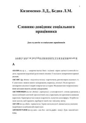 Кизименко Л.Д., Бєдна Л.М. Словник-довідник соціального працівника