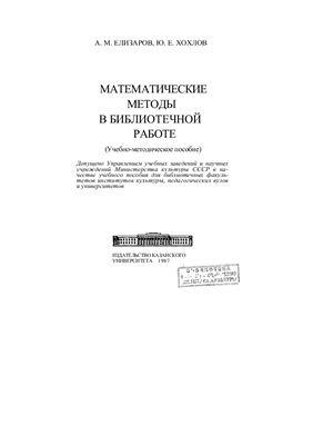 Елизаров А.М. Математические методы в библиотечной работе