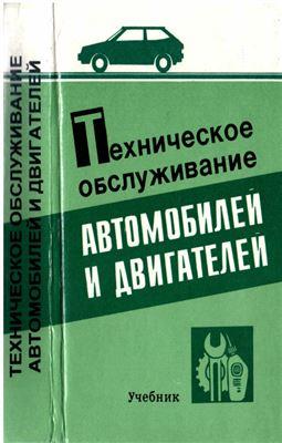 Батурин В.Е., Захарцев А.И. Техническое обслуживание автомобилей и двигателей