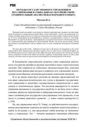 Михеева Н.А. Методы государственного управления и регулирования в социально-культурной сфере: сравнительный анализ международного опыта