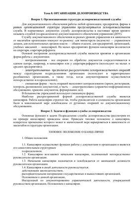 Лекции - Делопроизводство и документооборот