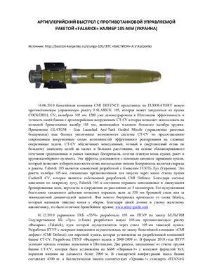 Артиллерийский выстрел с противотанковой управляемой ракетой FALARICK калибр 105-мм (Украина)
