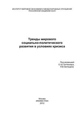 Гонтмахер Е.Ш., Загладин Н.В. (ред.) Тренды мирового социально-политического развития в условиях кризиса