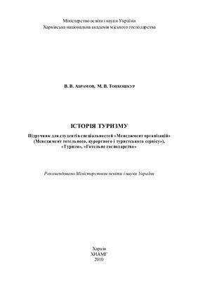 Абрамов В.В., Тонкошкур М.В. Історія туризму