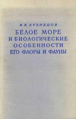 Кузнецов В.В. Белое море и биологические особенности его флоры и фауны
