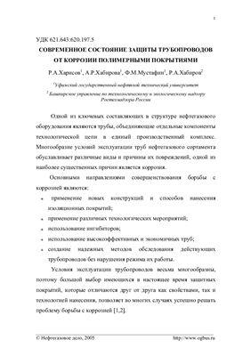 Харисов Р.А. Хабирова А.Р. Мустафин Ф.М. Хабиров Р.А. Современное состояние защиты трубопроводов от коррозии полимерными покрытиями