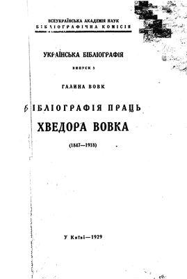 Вовк Галина. Бібліографія праць Хведора Вовка (1847-1918)