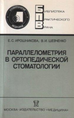 Ирошникова Е.С., Шевченко В.И. Параллелометрия в ортопедической стоматологии