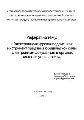 Реферат - Электронно-цифровая подпись, как инструмент придания юридической силы электронным документам в органах власти и управления