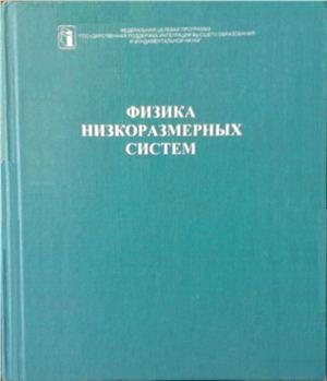 Неверов В.Н., Титов А.Н. Физика низкоразмерных систем