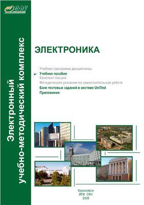 Егоров Н.М. Исследование параметров и характеристик полупроводниковых приборов с применением интернет-технологий