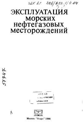 Сулейманов А.Б., Кулиев Р.П. Эксплуатация морских нефтегазовых месторождений