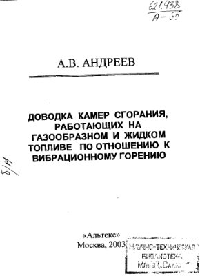 Андреев А.В. Доводка камер сгорания, работающих на газообразном и жидком топливе по отношению к вибрационному горению