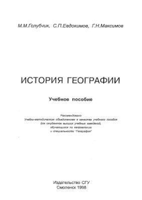 Голубчик М.М., Евдокимов С.П., Максимов ГН. История географии