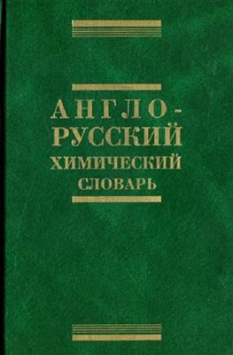Газизов М.Б. и др. Англо-русский химический словарь
