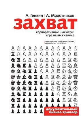 Молотников А.Е., Генкин А.С. Захват. Корпоративные шахматы: игра на выживание