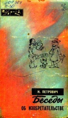 Петрович Н.Т. Беседы об изобретательстве