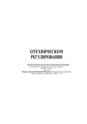 Федеральный закон РФ о техническом регулировании