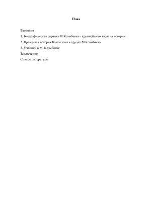 Манаш Козыбаев
