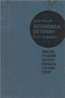 Kleczek J. Астрономический словарь