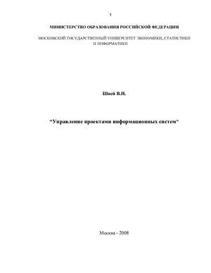 Швей В.И. Управление проектами информационных систем