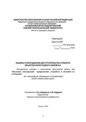 Шмурыгин В.А., Шадрина А.В. Машины и оборудование для строительства и ремонта объектов нефтегазового комплекса