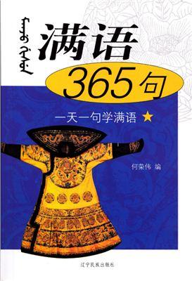 Hé Róngwěi. Mǎnyǔ 365 jù