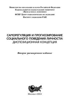 Ядов В.А. Саморегуляция и прогнозирование социального поведения личности: Диспозиционная концепция. 2-е расширенное издание