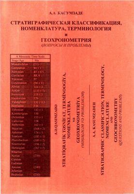 Касумзадзе А.А. Стратиграфическая классификация, номенклатура, терминология и геохронометрия (Вопросы и проблемы)