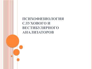 Психофизиология слухового и вестибулярного анализаторов