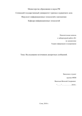 РГР - Исследование источников дискретных сообщений