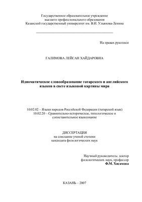 Галимова Л.Х. Идиоматическое словообразование татарского и английского языков в свете языковой картины мира