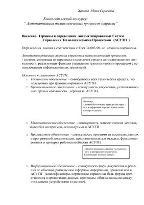Жукова Ю.С. Автоматизация технологических процессов ЦБП. Конспект лекций