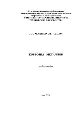 Молявко М.А.,Чалова О.Б. Коррозия металлов