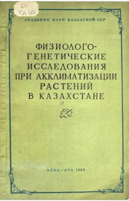 Клышев Л.К. (ред.) Физиолого-генетические исследовании при акклиматизации растений в Казахстане