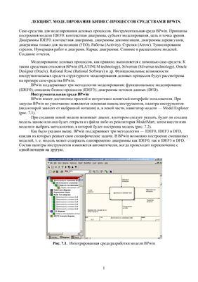Лекции - Проектирование информационных систем