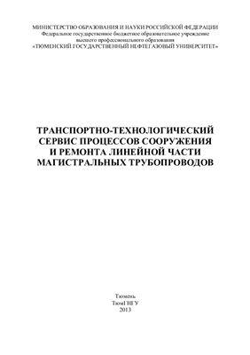 Бауэр В.И., Мухортов А.А. и др. Транспортно-технологический сервис процессов сооружения и ремонта линейной части магистральных трубопроводов